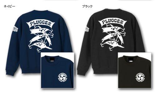 PLUGGER バスフィッシングトレーナー / バスフィッシングのルアーを、シンプル&スタイリッシュにデザイン!