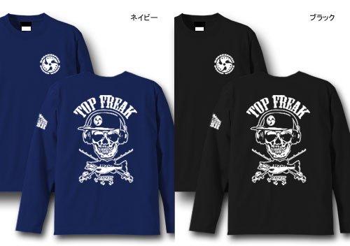 TOP FREAK バスフィッシング長袖Tシャツ / トップウォーターフィッシングをクールなスカル柄でデザイン!