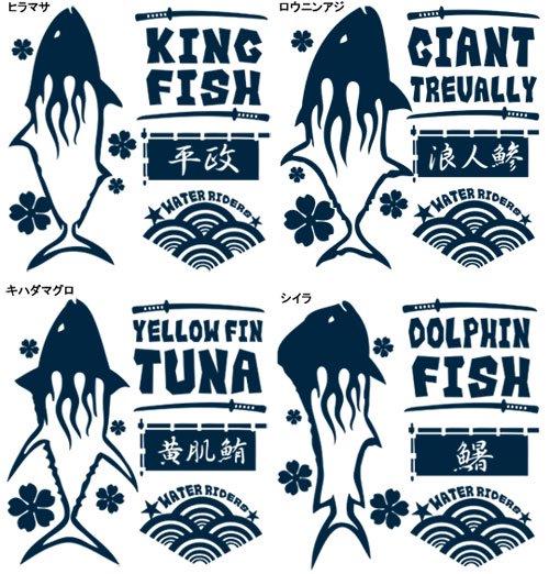 BURNIN'FISH フィッシング トラックジャケット / 釣り+和柄+アメリカンカジュアルを独自の世界観で表現したデザイン、25魚種から選べる!