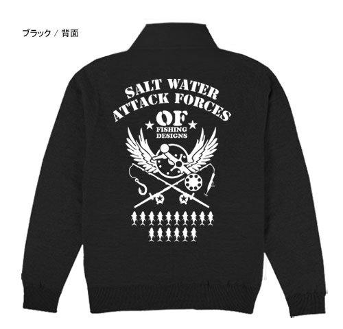 S.W.A.F フィッシング トラックジャケット / ミリタリーテイストで、ソルトウォーターフィッシングをデザイン、12種類の釣り魚から選べる!