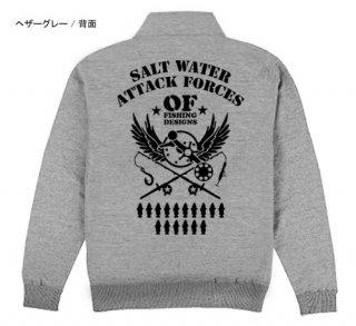 S.W.A.F フィッシング ジップジャケット / ミリタリーテイストで、ソルトウォーターフィッシングをデザイン、12種類の釣り魚から選べる!