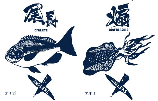 X-ANGLERS ver.2 フィッシング トラックジャケット / クールなファイヤーパターンと漢字で、人気の釣り魚をデザイン、23魚種から選べる!