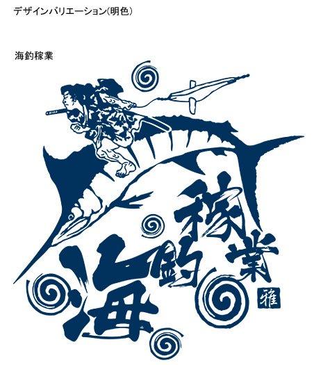 雅(みやび) FISHER フィッシング トラックジャケット / 迫力満点の浮世絵テイストで釣りの世界を粋に再現、4種類のデザインから選べる!