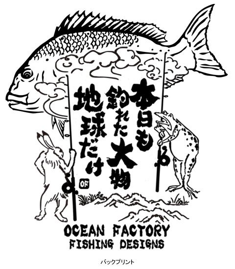 釣獣戯画 フィッシングTシャツ / コミカルな絵と文言で、
