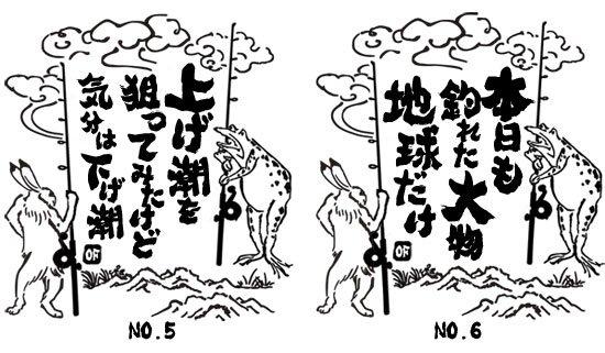 釣獣戯画 フィッシングトレーナー / コミカルな絵と文言で、