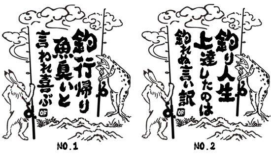 釣獣戯画 フィッシング トラックジャケット / コミカルな絵と文言で、
