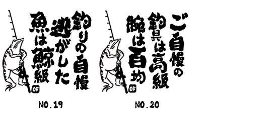 釣獣戯画 フィッシングカッティングステッカー / コミカルな絵と文言で、