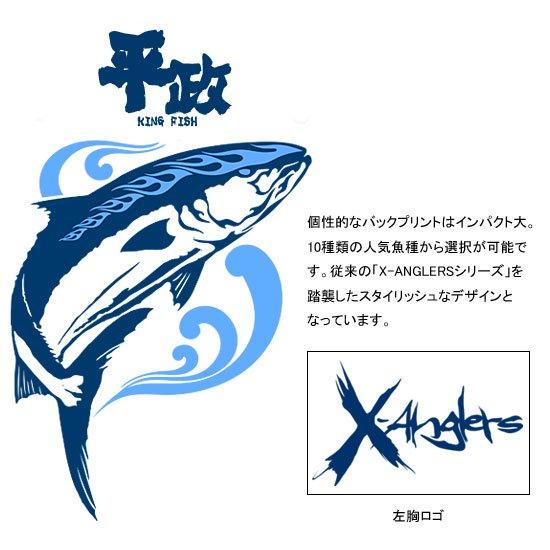 X-ANGLERS ver.3 フィッシングパーカー / スタイリッシュなファイヤーパターンで人気魚種をデザインしたシリーズ3代目。10種類から選べる!