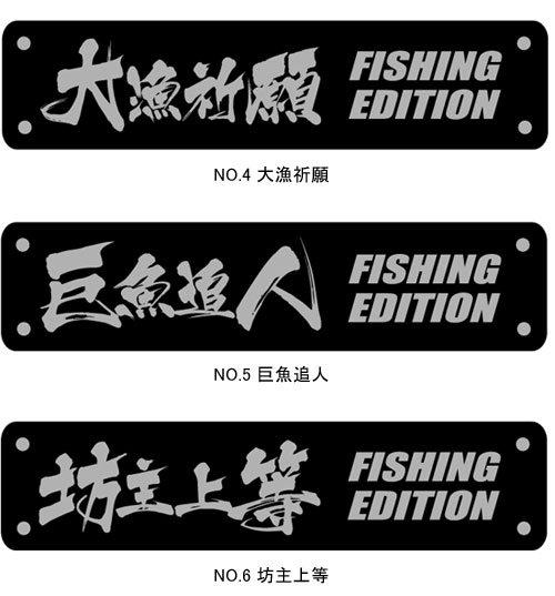 筆文字 フィッシング カーエンブレム / 粋な筆文字で釣り人であることを主張するエンブレム。17種類から選べる!!