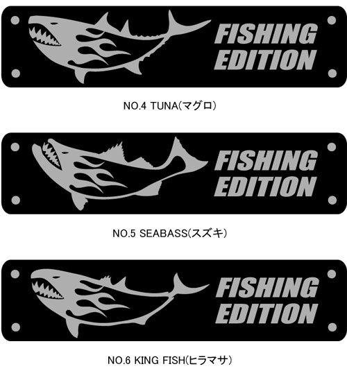DANGEROUS FISH フィッシング カーエンブレム / ファィヤーパターンのデザインで釣り人であることを主張するエンブレム。6種類から選べる!!