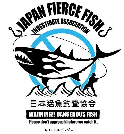 日本猛魚釣査協会 フィッシングトレーナー / ユーモアとクールなデザインセンスが融合した、架空のチームウェア。6種類から選べる!