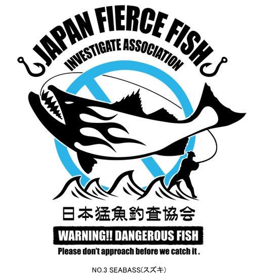 日本猛魚釣査協会 フィッシングパーカー / ユーモアとクールなデザインセンスが融合した、架空のチームウェア。6種類から選べる!