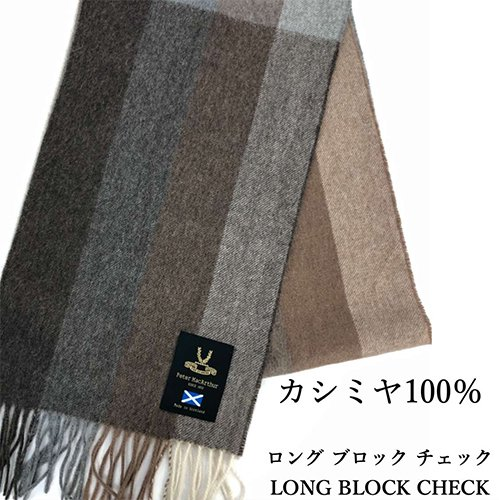 ストール  Long block check