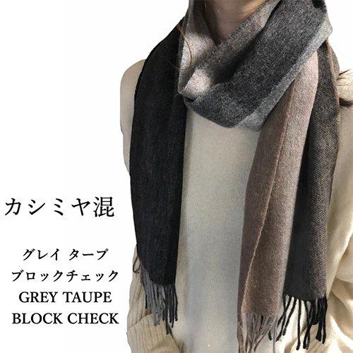 ストール Grey Taupe BlockCheck