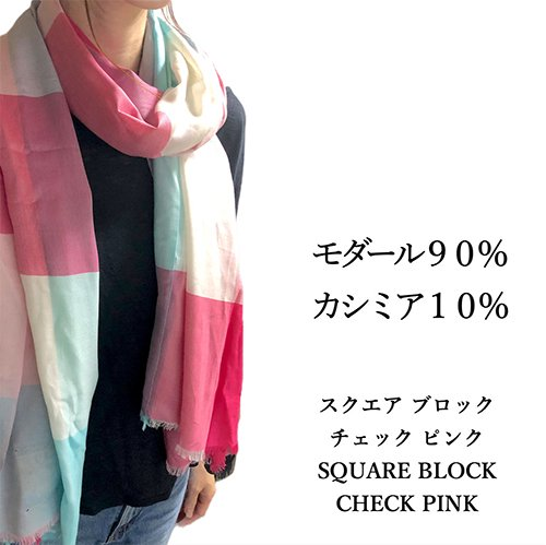 ストール Square Block Check Pink