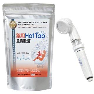 薬用ホットタブ重炭酸湯100錠+重炭酸イオンシャワー節水タイプ<p></p>