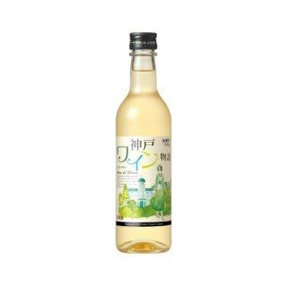 神戸ワイン物語(360ml)・白
