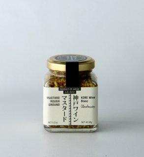 神戸ワインマスタード(粗挽きタイプ)