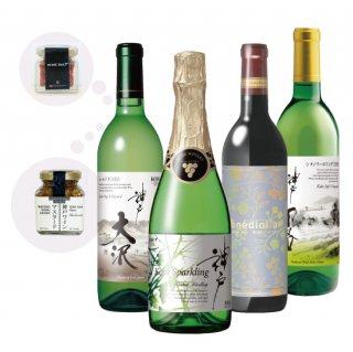 神戸ワインでウチ飲みセット 10%OFF!