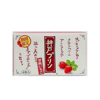 神戸プリン-イチゴ