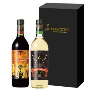 ハロウィーンワイン・セット
