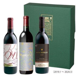 ワイン好きがセレクト★人気の赤ワイン3本セット-10%オフ!いつもありがとう。元気でいてね♪