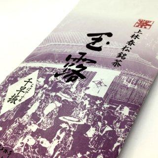 上林春松本店 玉露 「千早振」100g