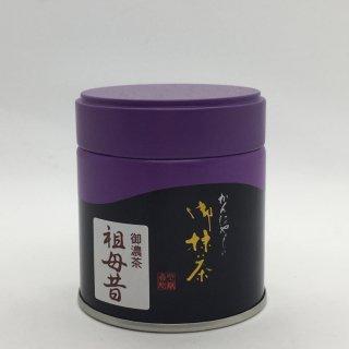 上林春松本店 抹茶 「祖母昔」濃茶用20g