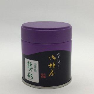 上林春松本店 抹茶 「龍の影」薄茶用20g