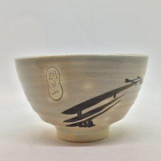 朝日焼 抹茶碗 燔師(はんし) 朝日山