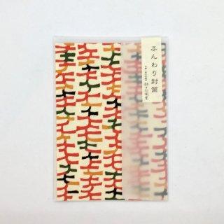 鈴木松風堂 ふんわり封筒 「色とりどり」