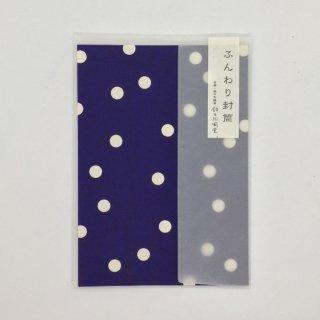 鈴木松風堂 ふんわり封筒 「青」