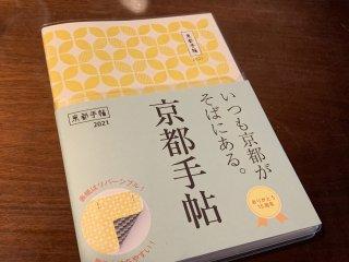 京都手帳 2019年度版
