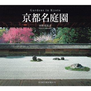 京都名庭園