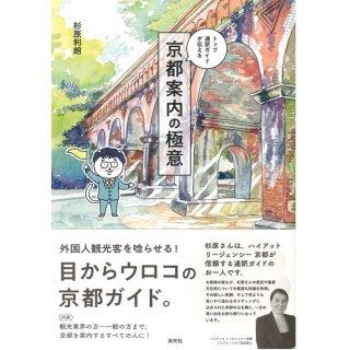 トップ通訳ガイドが伝える 京都案内の極意