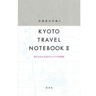 京都で過ごした時間をあなただけの一冊に。京都旅行手帳 �
