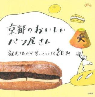 京都のおいしいパン屋さん 観光地から歩いていける80軒
