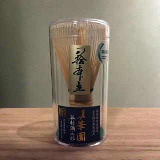 【高山茶筌翠華園 谷村弥三郎】白竹茶筅 八十本立