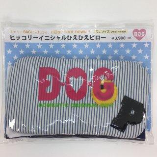 D・O・G ヒッコリー イニシャル ひえひえピロー P