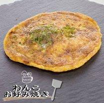 【冷凍】米粉のお好み焼き