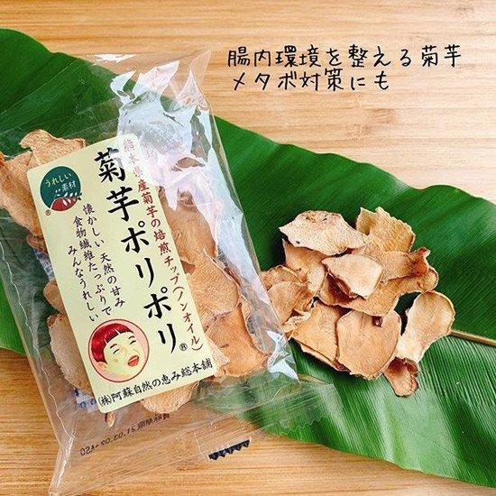 菊芋ポリポリ