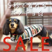 【30%OFF】わん子ん家オリジナル ヒートワン ノルディックポンチョ