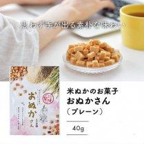 【ネコポス対応】米ぬかのお菓子 おぬかさん(プレーン)
