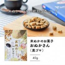 【ネコポス対応】米ぬかのお菓子 おぬかさん(黒ゴマ)