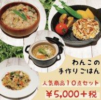 【冷凍】Dede Wan Kitchen 10点セット