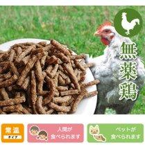 嵐山善兵衛 長寿一番 鶏