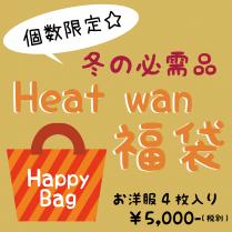 【送料込】クークチュール ヒートワン 福袋(4枚セット)
