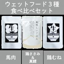 【ネコポス対応】ウェットフード食べ比べセット