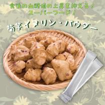 【ネコポス対応】菊芋イヌリン・パウダー (30包)