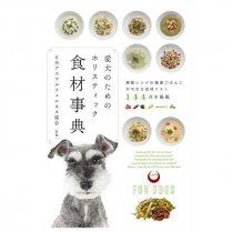 愛犬のためのホリスティック食材事典 *ネコポス可